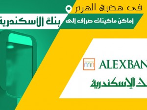 ATMS for Bank of Alexandria