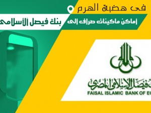 ATMS for FAISAL Islamic Bank of EGYPT