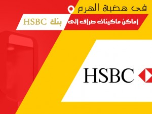 ATMS for Bank HSBC