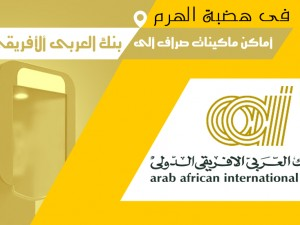 ATMS for FAISAL Islamic Bank of EGYPT Copy