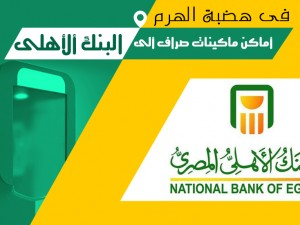 ATMS for National Bank of Egypt