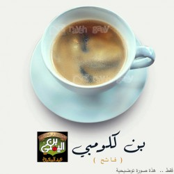 Abdel Maboud Coffee  _   Colombian Light coffee