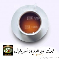 Abdel Maboud Coffee  _  specially combination  Light Coffee Abdel Maboud