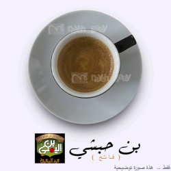 Abdel Maboud Coffee  _   Habashy Light coffee