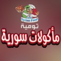 Syrian Food - Tomiah